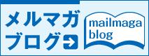 メルマガブログ