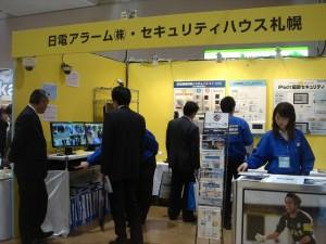 北海道技術・ビジネス交流会「ビジネスexp」