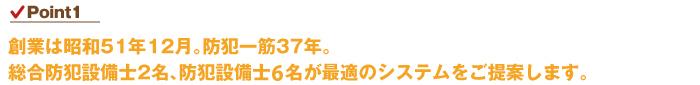 創業は昭和51年12月からこの道一筋37年。最適のシステムをご提案します。