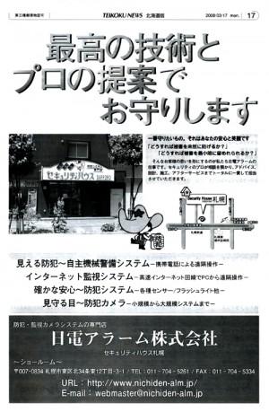帝国ニュース北海道版